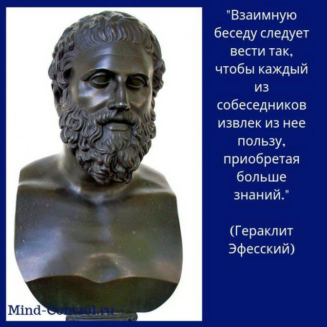 Гераклит Эфесский о взаимной беседе