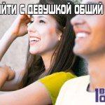 Как найти общий язык с девушкой?