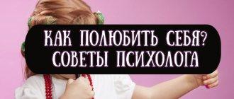 Как полюбить себя — советы психолога