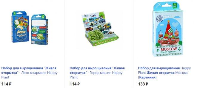 Набор для выращивания «Живая открытка»