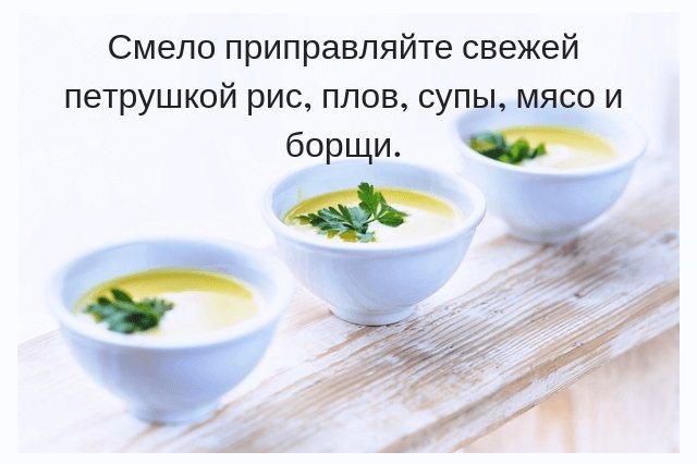 Петрушку добавлять во все горячие блюда