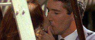 поцелуй в красотке
