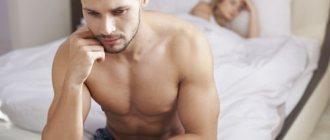 Препарат для снижения потенции у мужчин: какие таблетки наиболее эффективны и безопасны