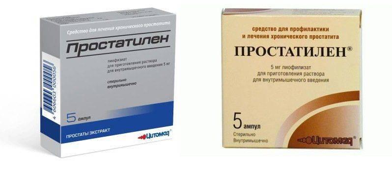 Препараты для лечения простатита в инъекциях простатит воспалительный процесс беременности