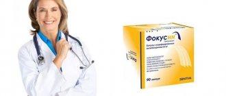 Таблетки Фокусин